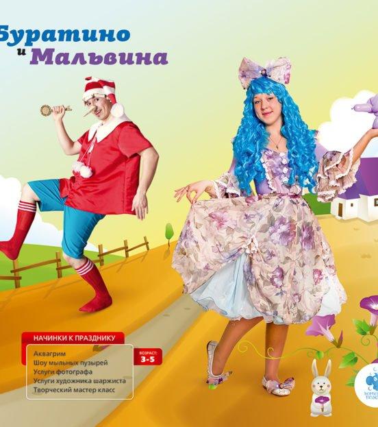 Аниматор Мальвина на детском празднике в Уфе